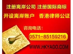 北京如何注冊國外公司