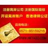 北京如何注册国外公司