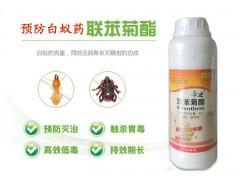 装修预防白蚁药,防治白蚁药水用联苯菊酯十年无蚁