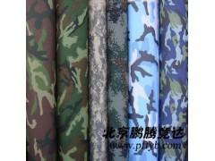 北京夏季武警数码迷彩布丛林海洋空军迷彩布批发