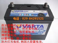 陕西瓦尔塔蓄电池——专业供应瓦尔塔