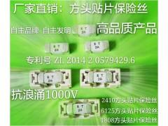 供应东莞得眯实惠的贴片保险丝T2A250V_贴片保险丝代理