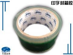 东盛益源包装材料有限公司供应精品印字封箱胶|包装胶带定做