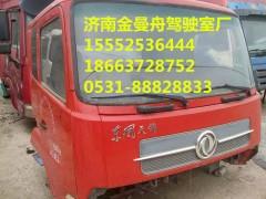 好消息!济南金曼舟驾驶室制造厂供应东风天锦驾驶室总成质量好价格低