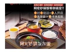 山東砂鍋飯加盟哪家好【好吃不貴 穩賺不賠】便宜的砂鍋飯加盟價格就在開啟