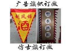 【精品制作精湛工藝】山東旗幟廠家專業團隊打造優質旗幟!