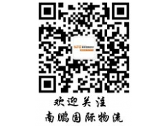 東莞空運到歐洲FBA頭程貨運代理公司