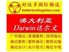 广州服务好的广州到达尔文海运公司推荐——代理商广州到澳大利亚整柜