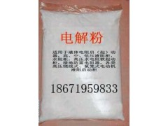 液体电阻软启动器专用电解粉