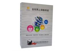 如何選購稱心的網上閱卷系統——衡水網上閱卷系統