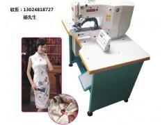 旗袍、唐装、中式服装一字扣缝制设备