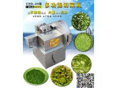 厂家直销CHD20型切菜机?切酸菜机?叶菜类切段 细长类硬菜切片机 三刀高速旋转切削 切酸菜丝?