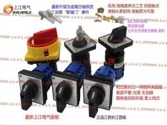 LW28系列万能转换开关价格,上江电气,LW5D系列万能转换开关价格