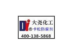 卡松防腐劑廠家|異噻唑啉酮【大堯化工】廠家直銷消毒劑|防腐劑|殺菌劑|4001385868