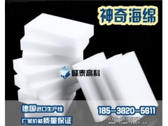 神奇海绵生产厂家、峰泰高科、魔术擦