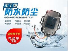 超实惠的谷米ET-100北斗软件科技有限公司供应 谷米ET-100厂家供应
