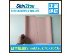 供应日本信越粉红色导热硅胶片tc20cg