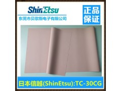 低价现货供应日本信越粉红色导热硅胶片tc30cg