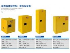安徽化学安全柜推荐|合肥跃强|淮南防爆柜生产厂家