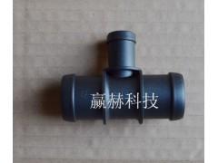 买质量好的汽车水管接头,上海赢赫是您优先的选择  :专业汽车水管接头