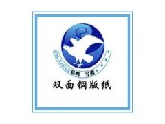 北京铜版纸_在哪有卖质量可靠的雪鹰双面铜版纸