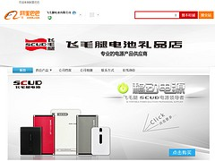 優質的飛毛腿禮品店近期報價 中國飛毛腿
