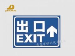 指示道路出口标志牌_优质的佳达停车场安全出口指示牌,佳达交通设备供应