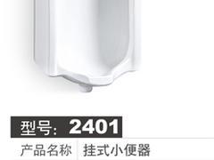 潮州质量很好的小便斗【供应】:坚固的挂式小便器
