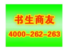 企业400电话公司推荐——上海企业400电话代理商政策报价 4000262263