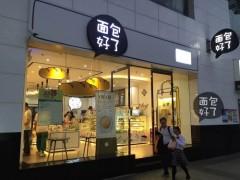 广州专业的面包好了加盟|中国烘培店