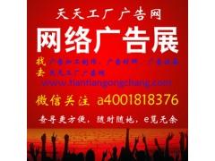 【天天工廠廣告網】濟南寫真機 濟南噴繪機 濟南雕刻機