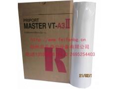 一體機版紙批發理光VTA3版紙廠家供應品質保證特價促銷