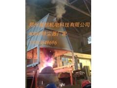 5吨AOD炉除尘器,郑州有哪几家规模大的AOD炉除尘器厂家
