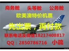 上海到温哥华商务舱机票往返公务舱特价机票