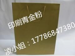 賀州紙張印刷金粉、凹印油墨專用超細金粉顏料
