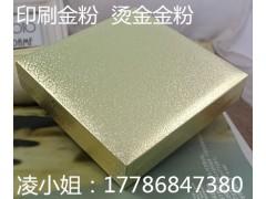 黑龍江銅金粉廠家青金粉印刷油墨專用金粉