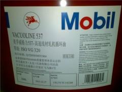 美孚威格力537轧机循环油代理_Mobil Vacuoline 537_鑫盛利润滑油