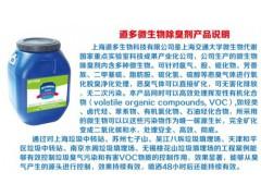 上海黄埔区哪里有卖微生物除臭剂的13262981149
