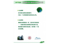 上海闵行区垃圾除臭微生物除臭剂13262981149