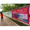 广州围墙广告、白云区主干道边墙体广告