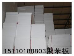 北京聚苯板廠家