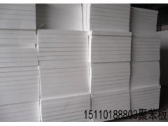 北京聚苯板生產廠家