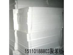 北京聚苯板廠家價格