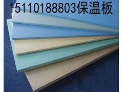 北京保溫板生產廠家