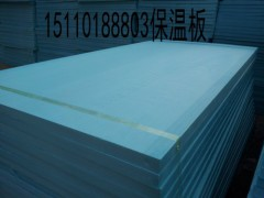 北京保溫板廠
