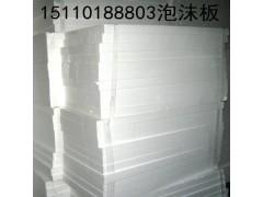 北京泡沫板價格
