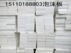 北京泡沫板廠