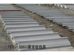 北京聚苯板線條價格