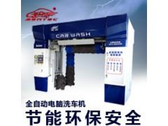 【新奇特】供应加油站电脑洗车机厂家直销洗车店自动洗车机