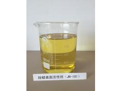 佳能净 浓缩型除蜡水表面活性剂